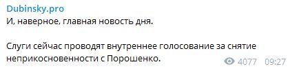 В Слуге народа собрались ради лишения Порошенко неприкосновенности - нардеп