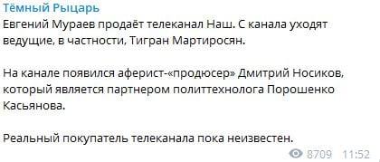 """""""Понимает - политический труп"""": Мураев продает канал Наш"""