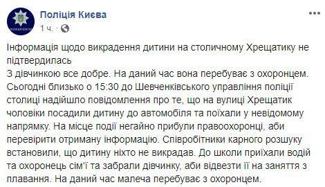 В Киеве на Крещатике похитили 12-летнюю девочку: все подробности