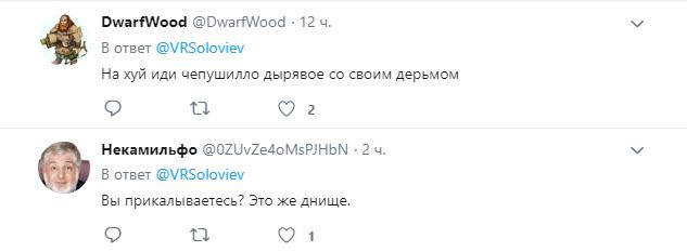 """""""На х*й иди, чепушилло дырявое"""": Соловьев ответил Зеленскому и нарвался на критику в Сети"""