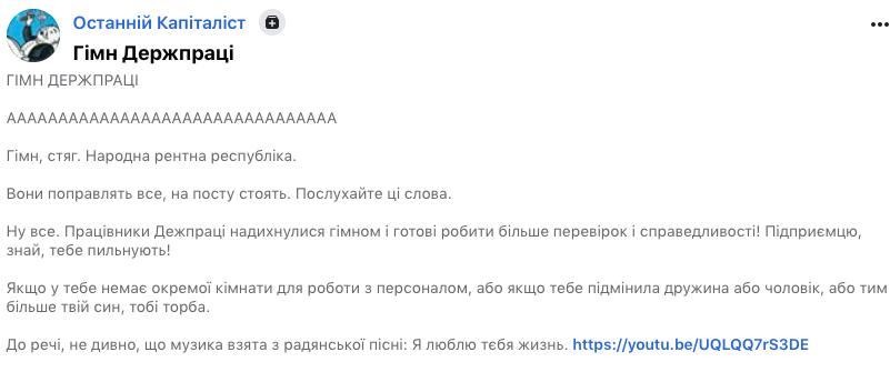"""""""Совок головного мозга"""": чиновники Гоструда в Харькове сделали своим гимном хит Кобзона"""