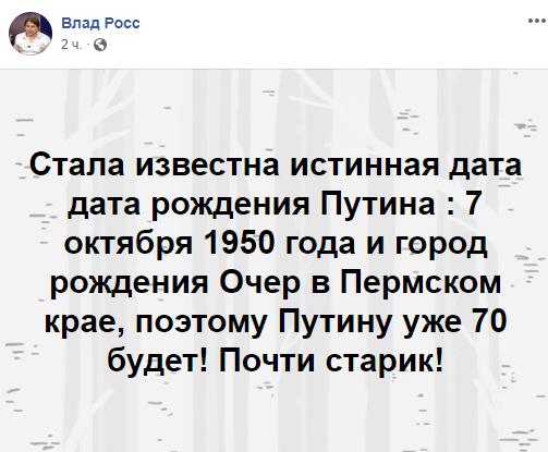 Влад Росс поделился, что Владимир Путин родился в 1950-м году в городе Очер