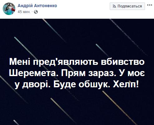 Копы задержали фигурантов дела насчет убийства Павла Шеремета - Убийство Шеремета