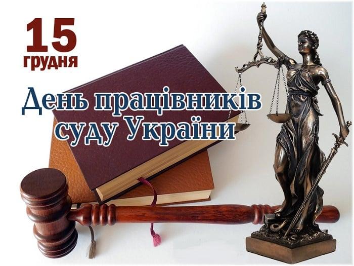 Поздравления ко дню судей