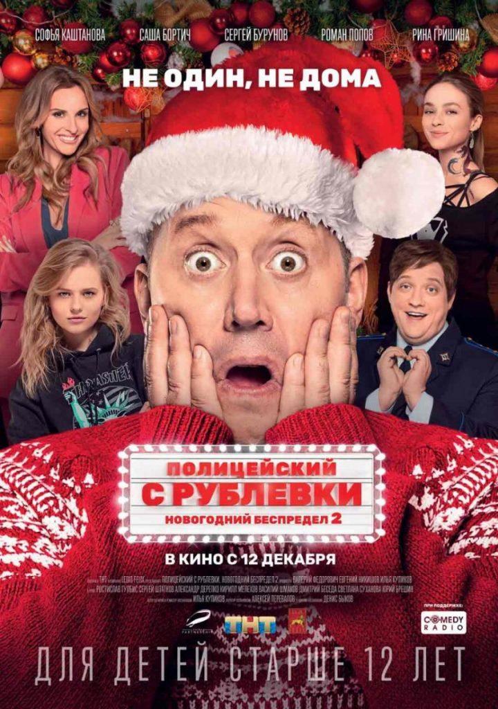Полицейский с Рублёвки Новогодний беспредел 2 стоит ли смотреть онлайн – первые отзывы