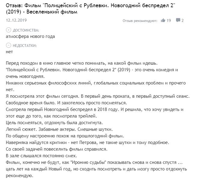 Полицейский с Рублёвки: Новогодний беспредел 2 – отзывы