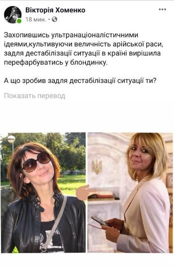 Пресс-секретарь Вакарчука влипла в скандал после поста об арийской расе