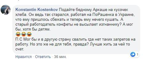 """""""Вышвырнут в Мордор"""": сбежавший Бабченко заныл из-за депортации из Израиля"""