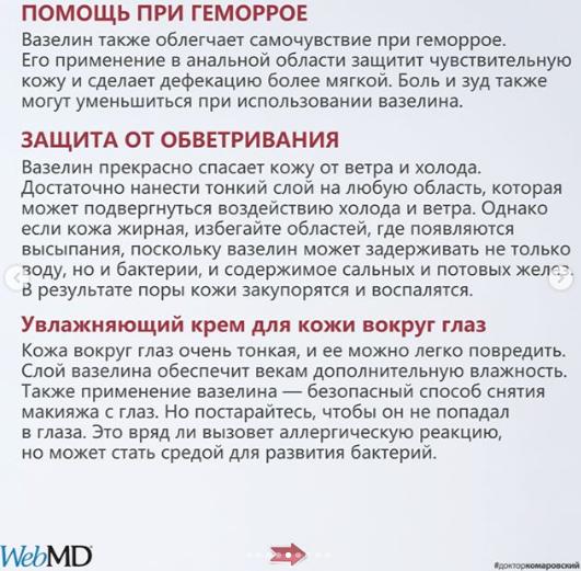 Вазелин помогает при геморрое, сообщил Евгений Комаровский