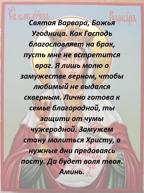 святая варвара молитва - святая варвара икона