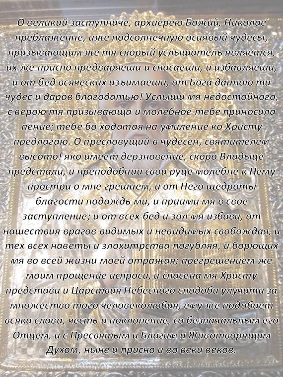 Молитва Миколі Чудотворцю про гроші