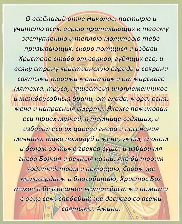 Молитва Миколі Чудотворцю про кохання