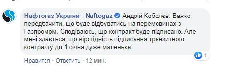 """""""Стремится к нулю"""": Коболев оценил шансы подписать контракт на транзит газа"""