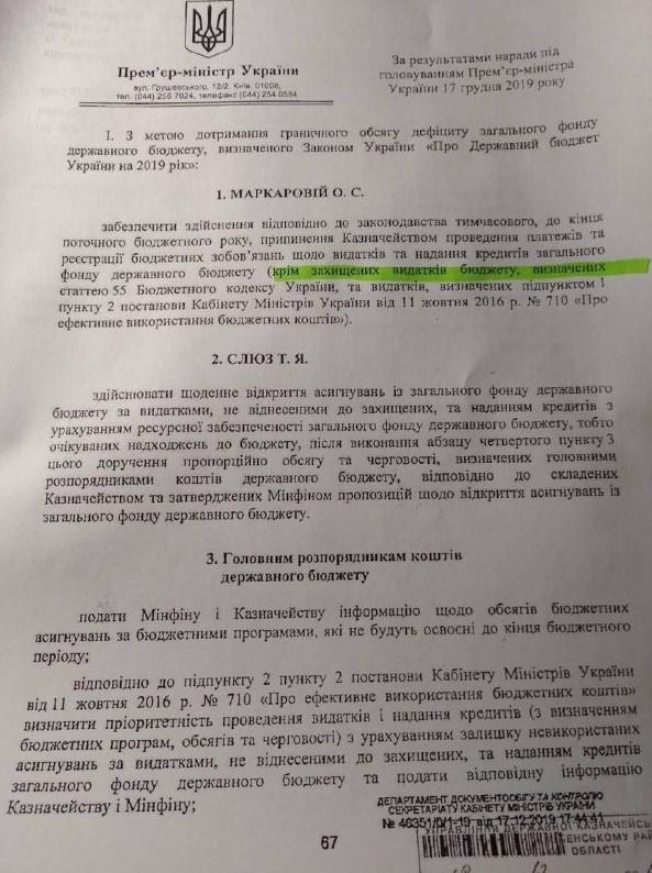 Денег нет: Кабмин заморозил часть выплат из бюджета