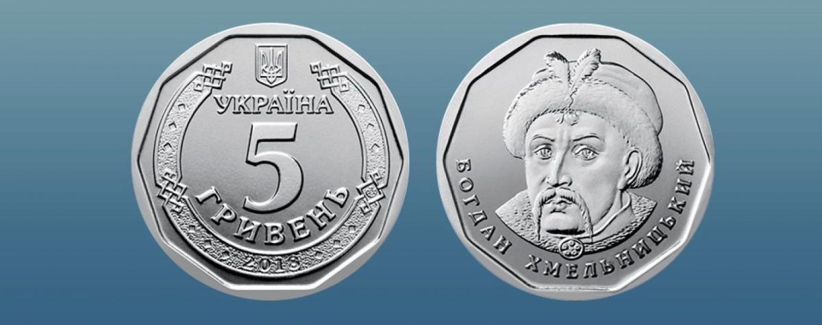 Монета 5 гривен