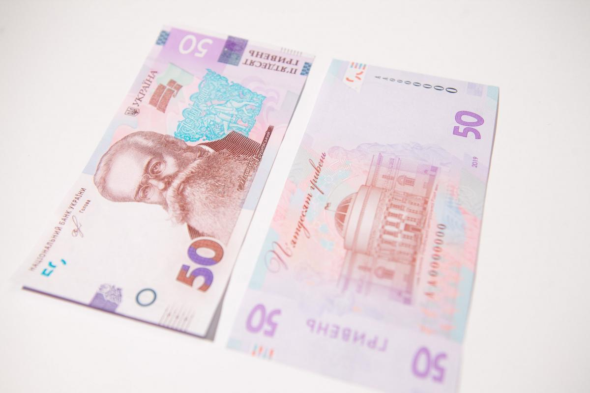 Новые 50 гривен