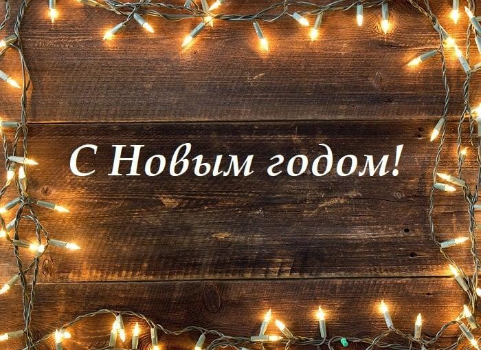 Открытки с Новым годом 2020 красивые и ярко-волшебные – С наступающим Новым годом!