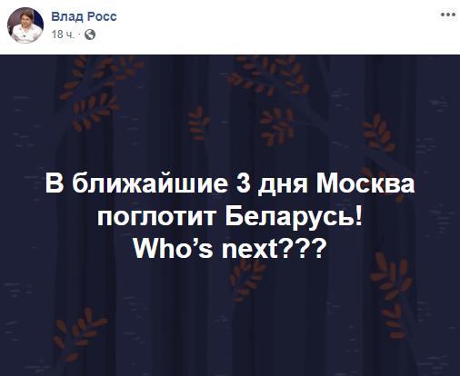 Астролог назвал сроки поглощения Россией Беларуси