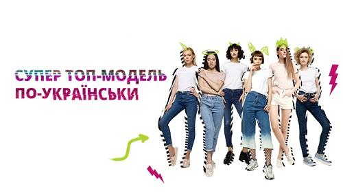 Супер Топ-модель по-українськи 2020