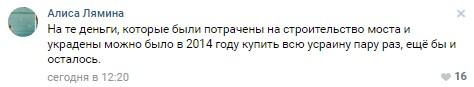 """""""Русских поделили на два сорта"""": Гиркин назвал цену моста в Крым слишком высокой"""