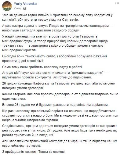 Транзитная эпопея: стало известно, когда Нафтогаз и Газпром ударят по рукам