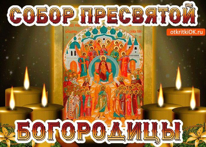 День Марии 2020 – поздравления на именины Марии в Собор Пресвятой Богородицы