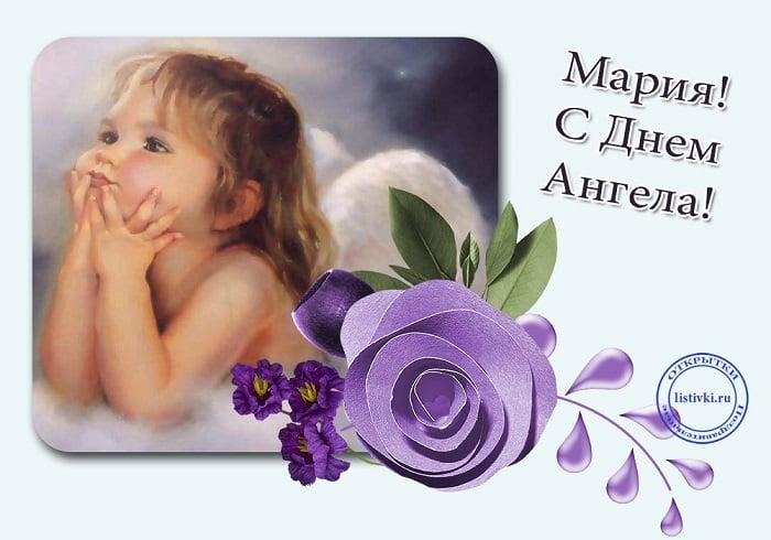Картинки с именинами мария