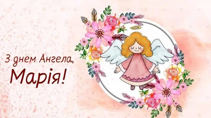 скачати картинки з днем ангела марії