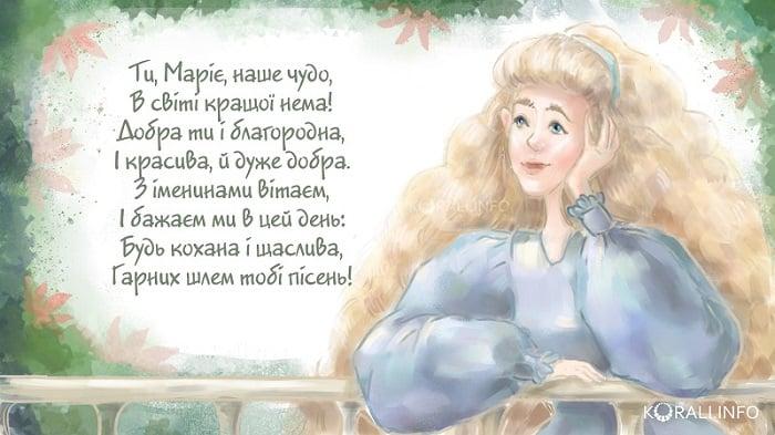 картинки з днем ангела на українській мові