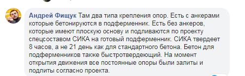 В Сети возмущены снимками отремонтированного Шулявского моста