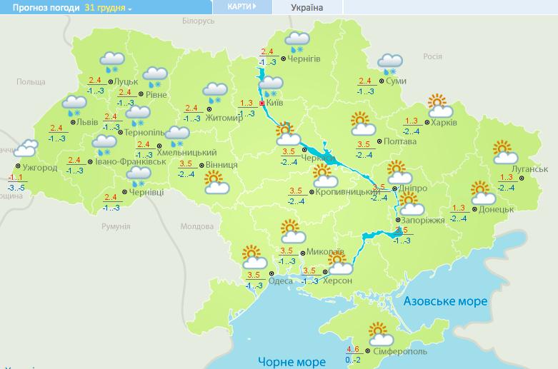 Прогноз погоды на 31 декабря