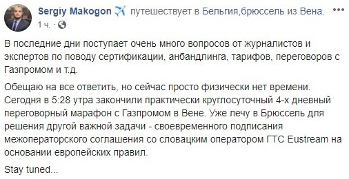 Украина и Россия завершили переговоры по газу: неутешительные результаты