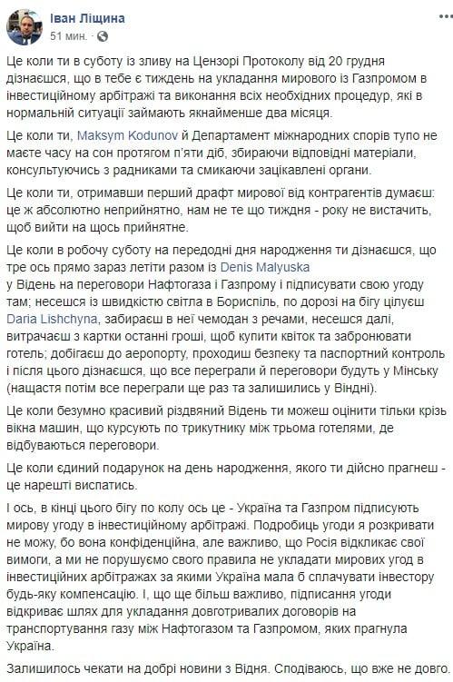 """Украина сделала """"подарок"""" Путину и """"открыла путь"""" для транзита газа"""
