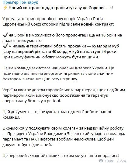 Долгожданный транзит газа: Украина и Россия подписали договор на 5 лет