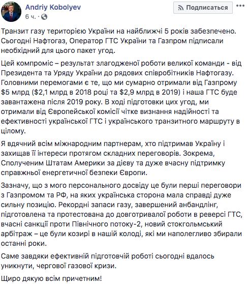 Газовые переговоры с РФ: в Нафтогазе похвастались