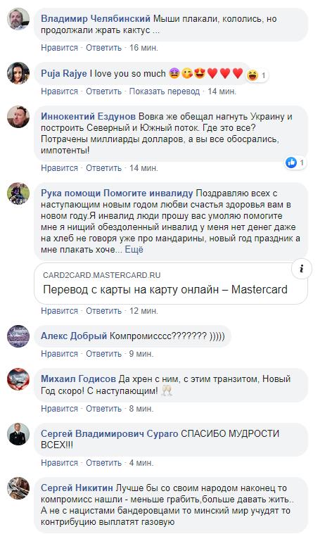 """""""Вы обосрались, импотенты!"""": Медведев прокомментировал газовый контракт – ему ответили"""