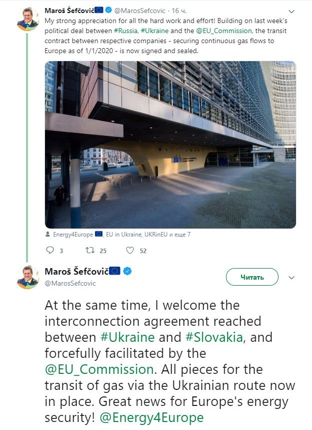 """""""Уже на месте"""": в Европе сказали свое слово по транзиту газа через Украину"""