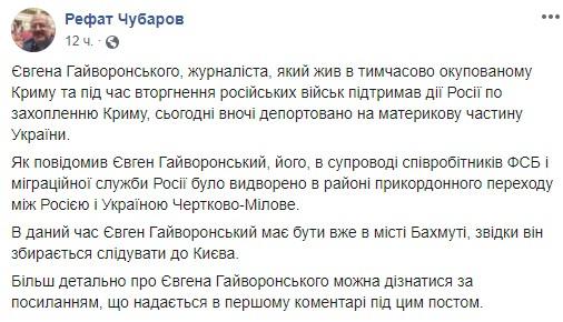 """Оккупанты выгнали из аннексированного Крыма известного """"крымнашиста"""""""