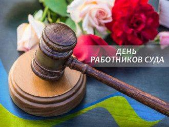 С Днем суда – прикольные картинки и поздравления в прозе и стихах