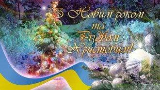 Привітання з Новим роком 2020 та Різдвом Христовим – партнерам та друзям, своїми словами, вірші, листівки