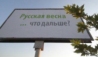 Севастополь, биллборд