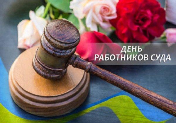 поздравление день суда в стихах