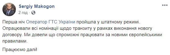 Транзит российского газа в Европу: Украина начала поставки по новому контракту