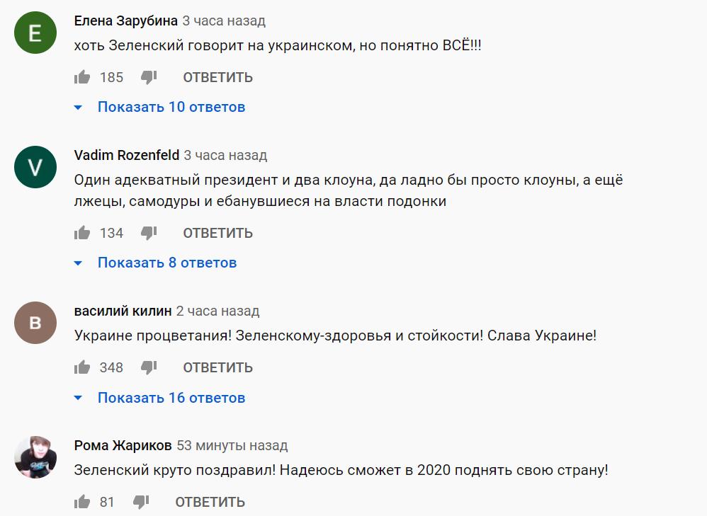 Чем отличается новогоднее поздравление Зеленского, Путина и Лукашенко