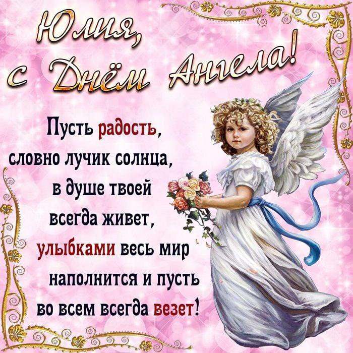 поздравления с днем ангела юлии открытки