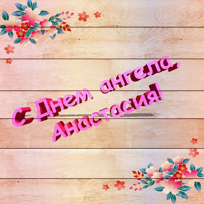 День ангела Анастасии 2020 – открытки шикарные и поздравления универсальные