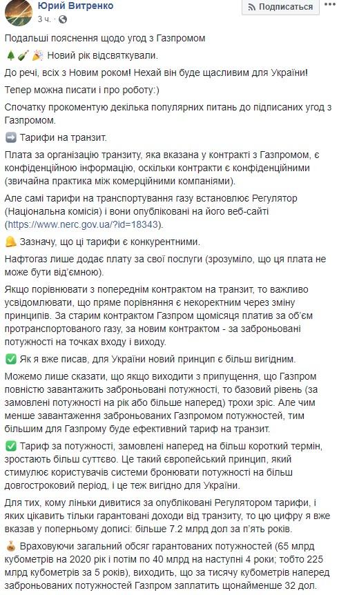 """""""Конфиденциально"""": в Нафтогазе засекретили важную часть контракта с Газпромом"""