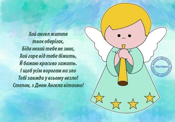 з днем ангела степана українською