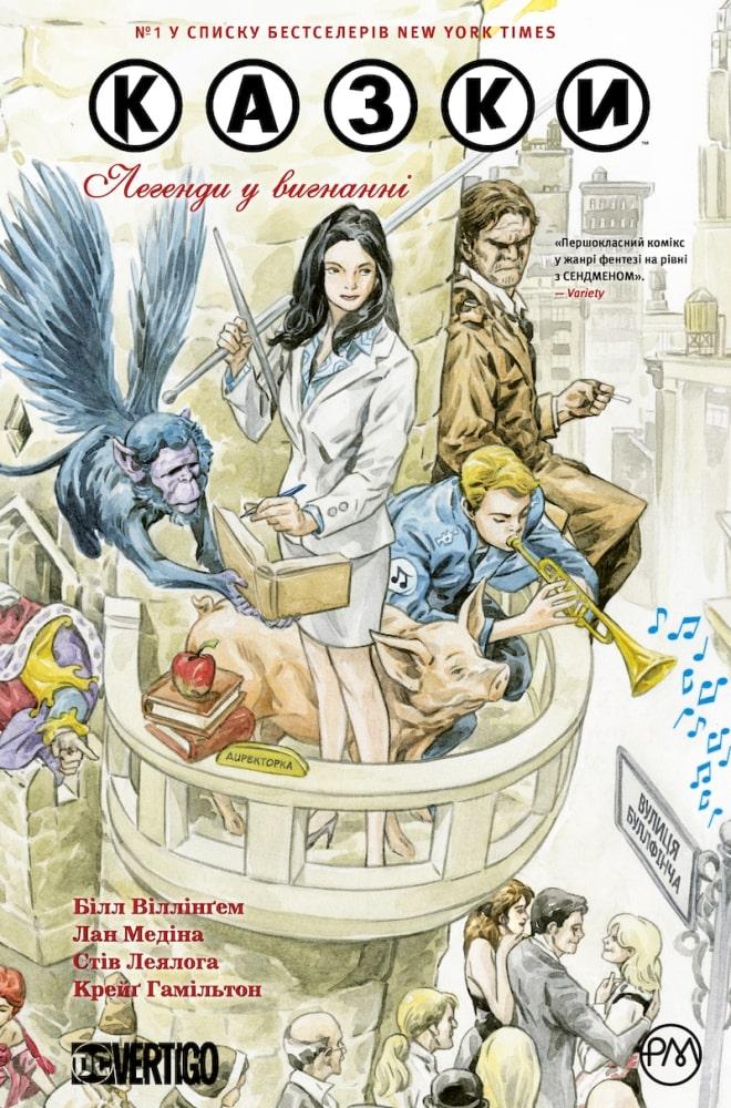 Топ-10 лучших комиксов, изданных в Украине в 2019-м