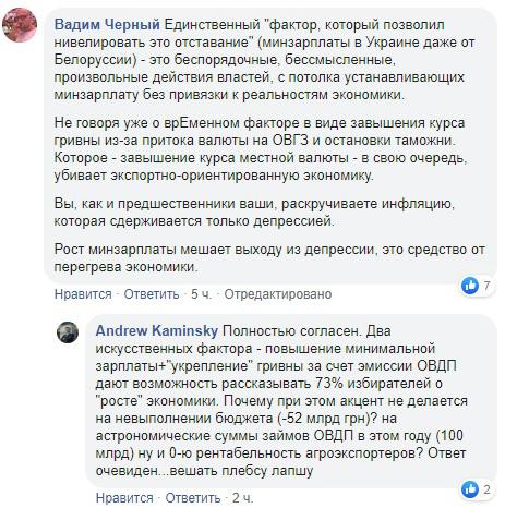 """""""Пиз*абол"""": у Милованова похвастались ростом минималки, в Сети ответили"""